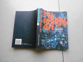 胡寿荣艺术1986-2006(作者签名本)