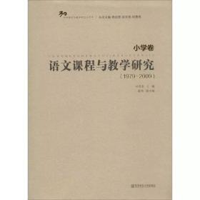 语文课程与教学研究.小学卷(1979-2009)