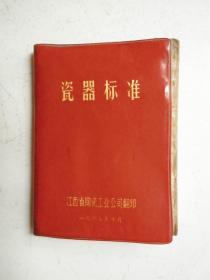 瓷器标准(75年)