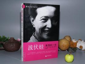 《波伏娃:激荡的一生》(广西师大)2009年一版一印 好品※ [20世纪西方女哲学家 生平传记(童年求学、二战、与:萨特 契约爱情、美国情人 艾格林)-存在主义思想、女权运动研究]