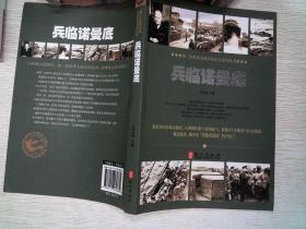 第二次世界大战全程记实系列丛书:兵临诺曼底