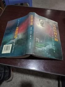 从高山到大海,共和国上将苏振华(缺版权页)