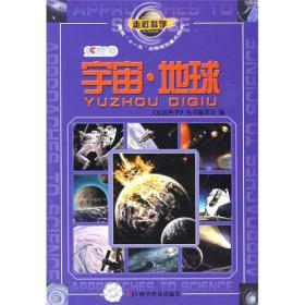 走近科学:宇宙·地球