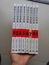 建筑设计资料集 1-10少4、8两册,共八本合售