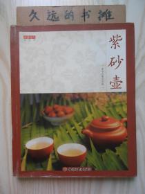紫砂壶(品茶馆)