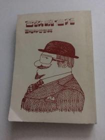 包教晓信箱(初版)带作者签名