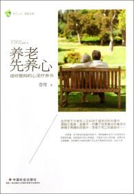 养老先养心:送给爸妈的心灵疗养书