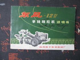 东风-12型手扶拖拉机说明书【印有毛主席语录】