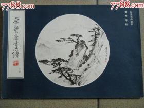 86版荣宝斋画谱14(董寿平作品)全书41页,38CM*26CM