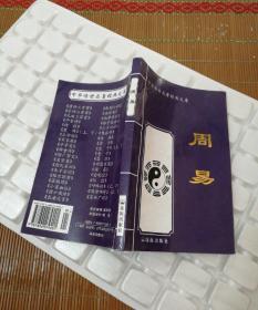 中华传世名著经典文库:周易