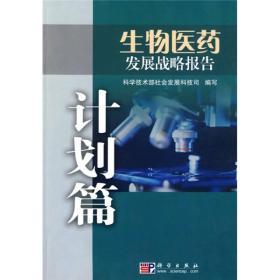 生物医药发展战略报告(计划篇)