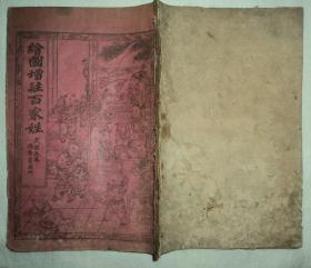 民国元年、【绘图增注百家姓】、全一册。