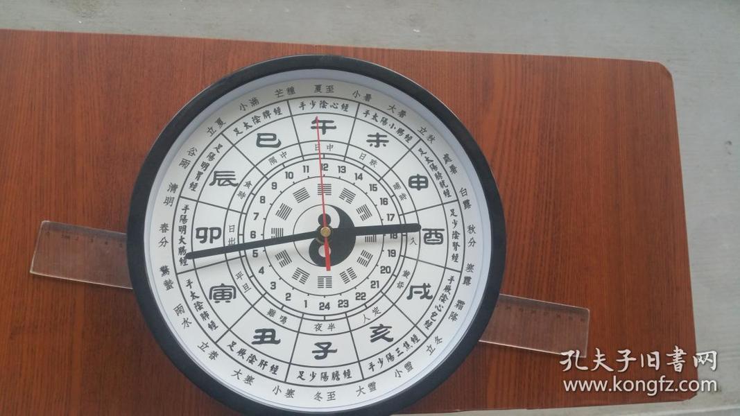 24小时制 十二时辰 子午流注经络节气 挂钟 10英寸