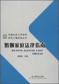中国社会工作协会家和工程系列丛书:婚姻家庭法律指南