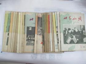 世界知识1961年(散本)