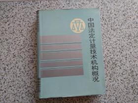 中国法定计量技术机构概况  {  习仲勋题字  }  精装本