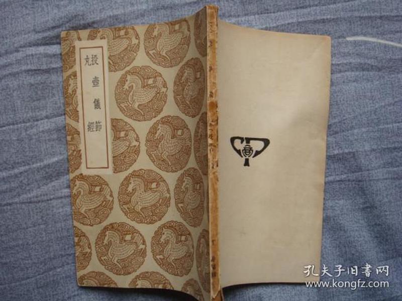 投壶仪节·丸经(丛书集成)