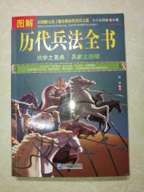 图解历代兵法全书(未翻阅)