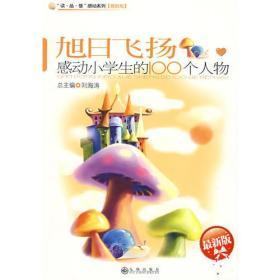 感动小学生的100个人物—旭日飞扬【最新版】