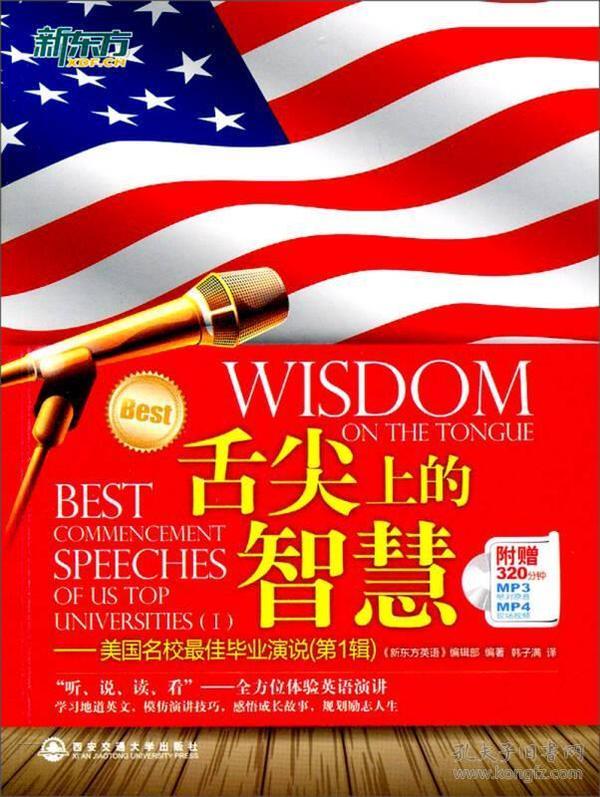 舌尖上的智慧--美国名校最佳毕业演说(第1辑)
