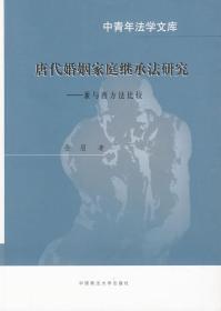 唐代婚姻家庭继承法研究:兼与西方法比较