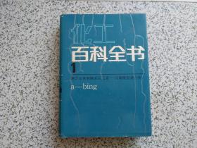 化工百科全书.第1卷.锕系元素的锕系后元素-丙烯酰胺聚合物 精装本