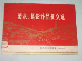 纪念毛主席《在延安文艺座谈会上的讲话》发表三十周年   美术.摄影作品征文选