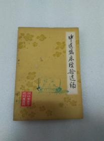 中医临床经验选编 1980年版