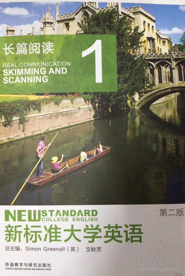新标准大学英语 长篇阅读1图片