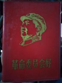 革命委员会好(红塑封皮,长江日报编)
