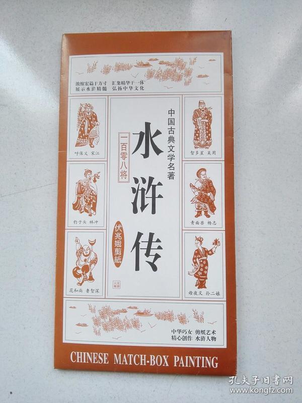 火柴盒贴花:《水浒传-108将》伏兆娥剪纸火花108 1 封