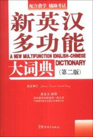 新英汉多功能大词典(第2版)【正版新书】