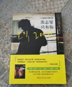 苏志燮 只有你:一个演员进入角色之路