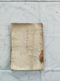 牛全德与红萝卜 文座出版社1942年初版印3000册