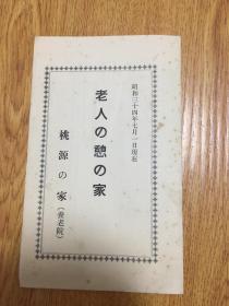 1959年日本出版《老人憩之家》养老院宣传折页