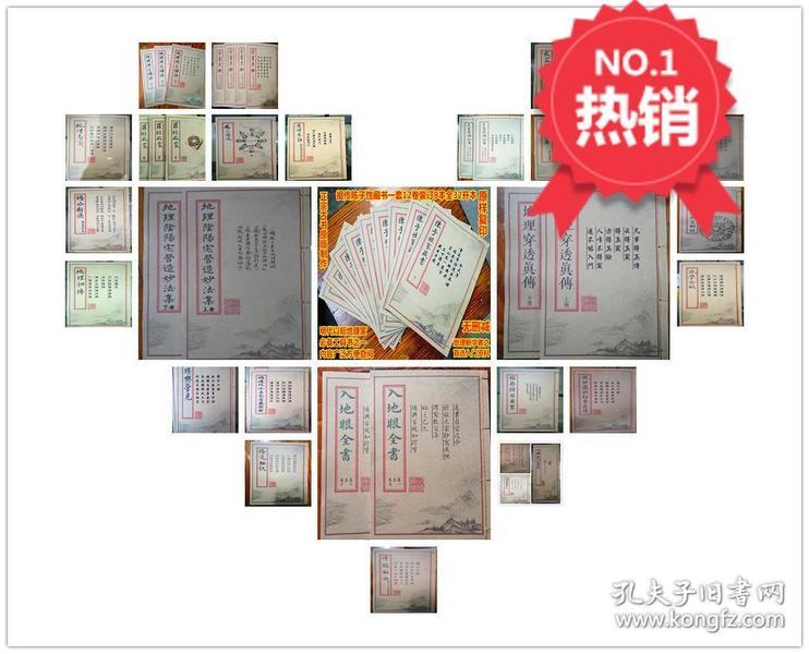 杨曾廖赖等各派地理风水古本抄本珍本复印84种大全套以前万金不传
