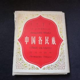 1981年  中国各民族   56张全  无各明信片  七种文字