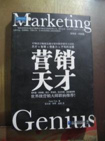 营销天才:引领中国营销学习方向