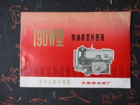 190W型柴油机零件图册