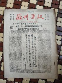 徽州通讯,1951年8月1日,第三九期八一建军节专刊,六版全