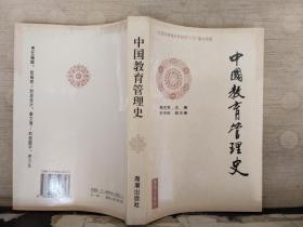 中国教育管理史(梅汝莉 签名)保真