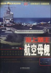 海上霸主 航空母舰(四色)
