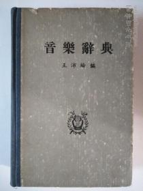 音乐词典(繁体字版)