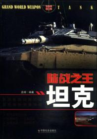陆战之王.坦克(四色)