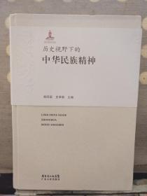 历史视野下的中华民族精神