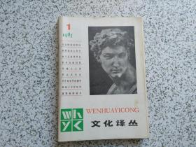 文化译丛 1983年1-6期 装定本 请阅图