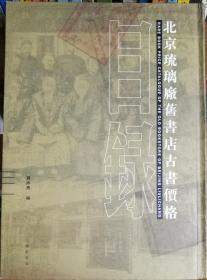 北京琉璃厂旧书店古书价格目录