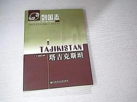 列国志:塔吉克斯坦