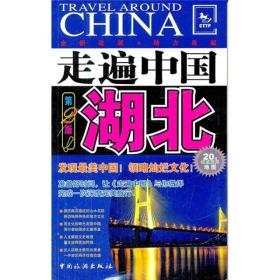 走遍中国:湖北