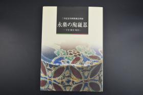 日本便利堂《永乐の陶磁器》永乐的陶瓷器 了全 保全 和全 硬精装一册全 收录日本永乐陶瓷器149件 彩色图板 附解说 三井纪念美术馆藏品图录 2006年